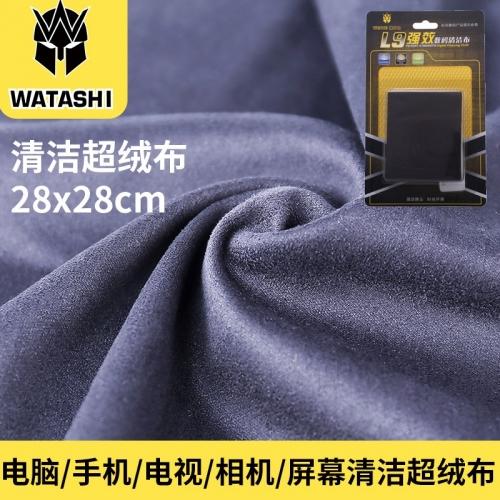 德甲士 WS-L9 单反手机笔记本电脑屏幕清洁数码清洁用品超绒清洁布