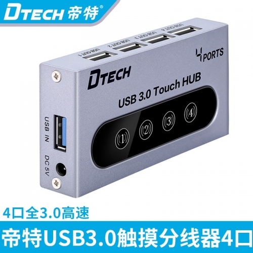 DTECH帝特DT-8009 USB 3.0四口触控集线器  3C 5V/2A 电源