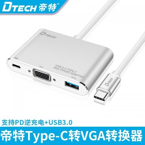 DTECH帝特DT-T0023 Type-C转vga接口转换器USB3.0苹果macbook扩展坞