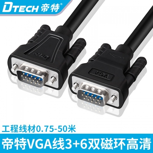 DTECH帝特DT-V004  VGA 3+6  M/M 高清视频线