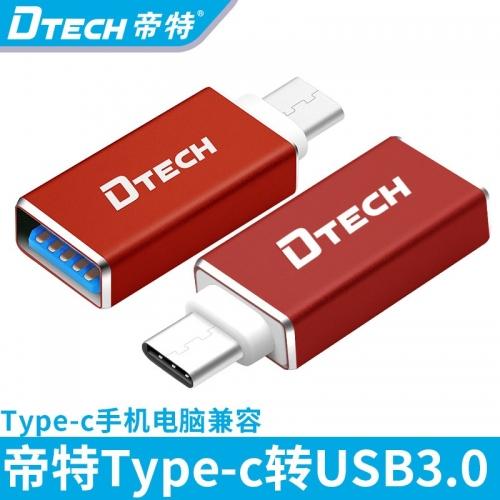 DTECH帝特 T-0001 type-c转usb3.0转接头usb-c小米华为魅族手机数据线OTG转接头
