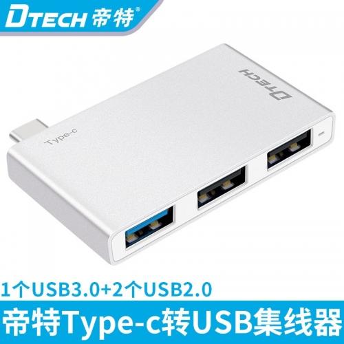 DTECH帝特DT-0018 Type-C扩展坞拓展usb转接头hub华为MacBookPro苹果电脑转换器