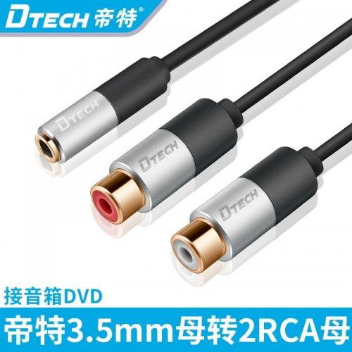 DTECH帝特DT-T0239 3.5音频母转2RCA母红白转接线 3.5mm转双莲花头