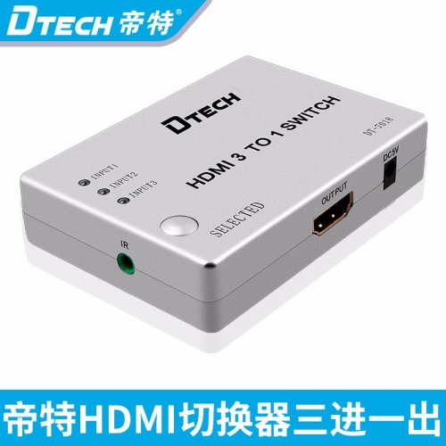 DTECH帝特DT-7018 HDMI切换器 3进1出hdmi分配器2三进一出高清视频遥控