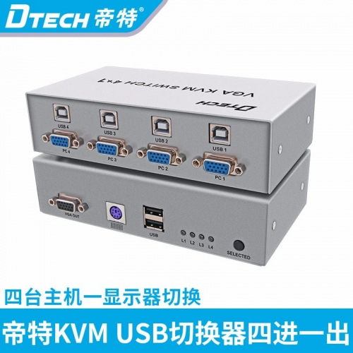 DTECH帝特DT-7017 kvm切换器4口 usb自动键盘电脑主机切换器 VGA切换器