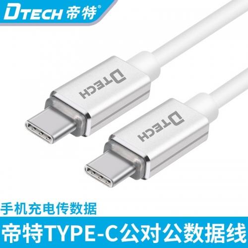 DTECH帝特DT-T0308 TYPE-C 3.0 TO TYPE-C 3.0