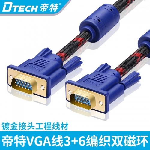 DTECH帝特VGA-001 3+6线芯VGA 3+6 CABLE 1.8M M/M电脑电视连接线支持1080P