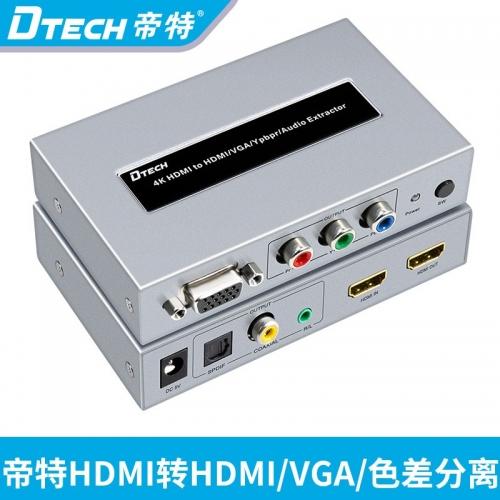 DTECH帝特DT-7049 HDMI转VGA色差HDMI音视频分离转换器4K高清