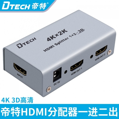DTECH帝特 DT-7142  hdmi分配器1进2出4K高清视频电脑电视分屏器hdmi高清分配器