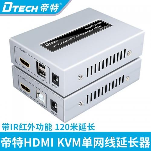 DTECH帝特DT-7050P POE hdmi ip kvm单网线延长器120米网络传输器高清