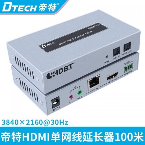 DTECH帝特DT-7051A HDMI单网线延长器100米4K超清带IR红外功能高清视频