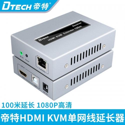 DTECH帝特DT-7054A hdmi kvm延长器100米usb鼠标键盘 hdmi延长器100米