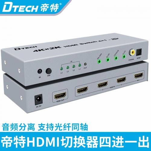 DTECH帝特DT-7041 hdmi切换器四进一出4K高清3D 7.1声道 hdmi切换器带音频