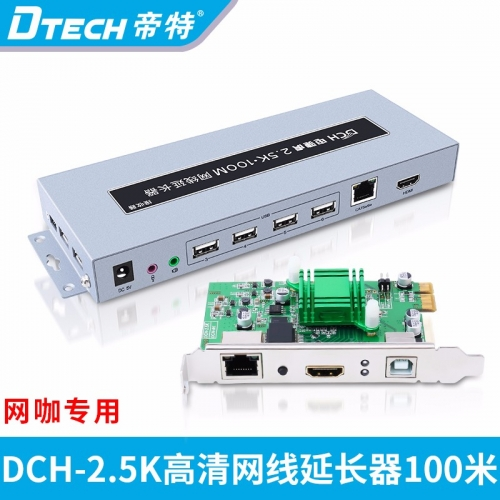 DTECH帝特DT-7040A hdmi网咖延长器100米网络传输器高清延长器网咖专用