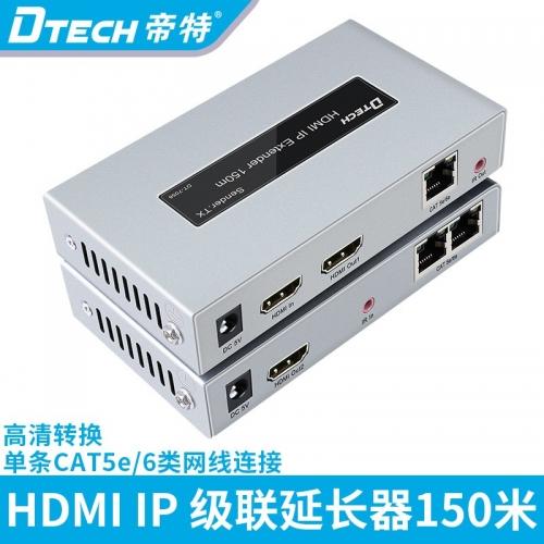 DTECH帝特DT-7058  HDMI  IP 级联延长器150M 1080P 可经过交换机 3C电源