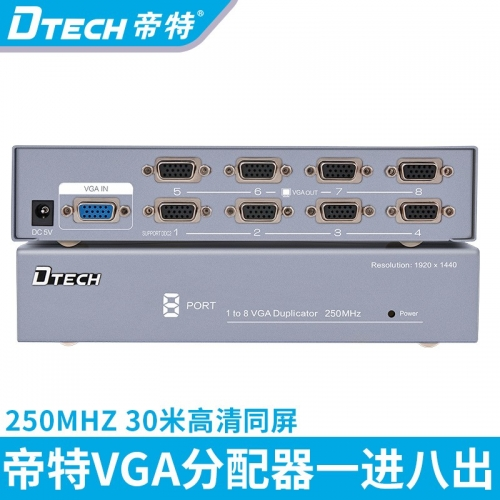 DTECH帝特 DT-7258 VGA分配器1分8分频器高清视频频率电脑监控显示器1进8出