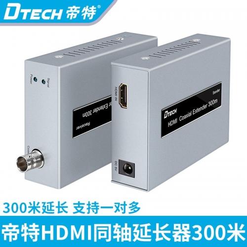 DTECH帝特DT-7057 HDMI同轴延长器300米高清HDMI转BNC有线电视延长器