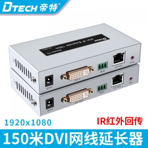 DTECH帝特DT-7061A dvi延长器转rj45单网线网络延长器dvi转网口过交换机一对多150米级联