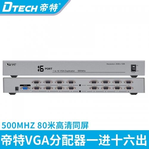 DTECH帝特DT-7516 VGA 500MHz分配器  1TO 16 3C 5V/1A电源