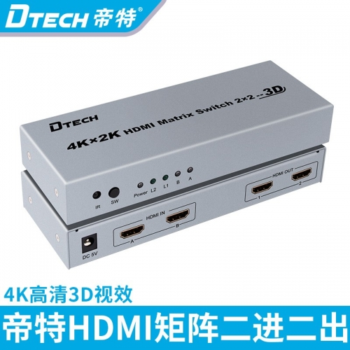 帝特DT-7422 hdmi矩阵切换器2进2出 4kx2k 3d高清视频矩阵切换器