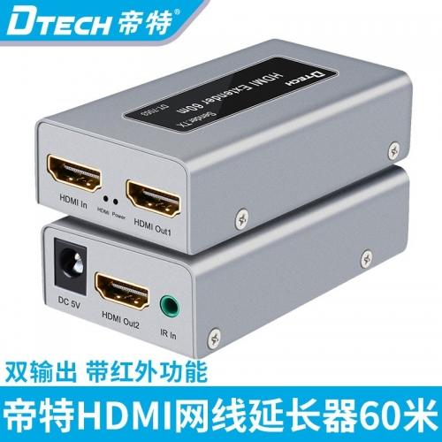 DTECH帝特DT-7053 高清HDMI网络线延长器rj45转hdmi网络信号放大加强器传输器一发多收50米60米