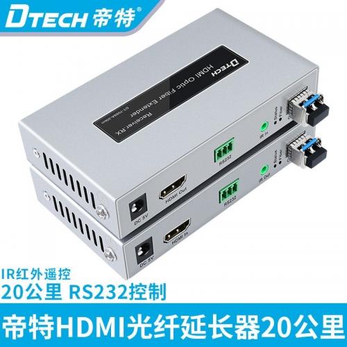 DTECH帝特DT-7059A hdmi光纤延长器1080P高清单模双纤HDMI光端机20公里