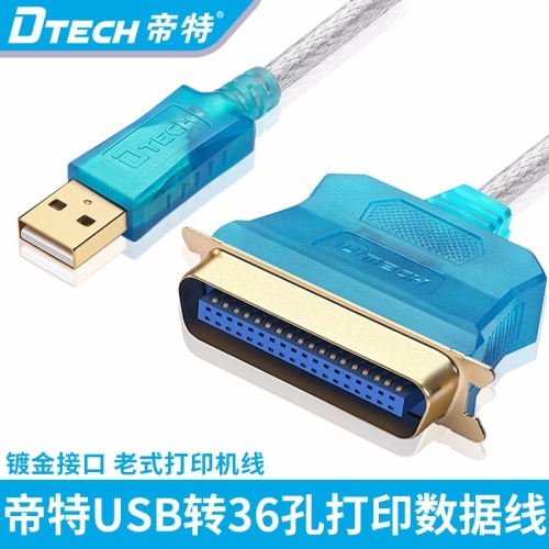 DTECH帝特DT-5004 usb打印线转USB并口36针1284打印机数据线打印机链接线