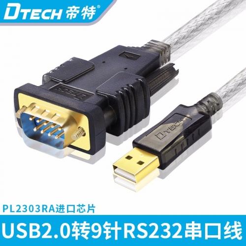 DTECH帝特DT-5046 usb转rs232串口线工业级9针COM口PL2303RA带指示灯 usb转232 1.8米