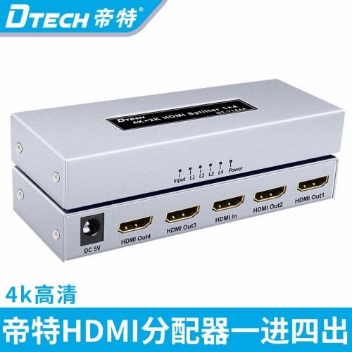 DTECH帝特 DT-7144A hdmi分配器1进2出4K高清视频电脑电视分屏器hdmi高清分配器